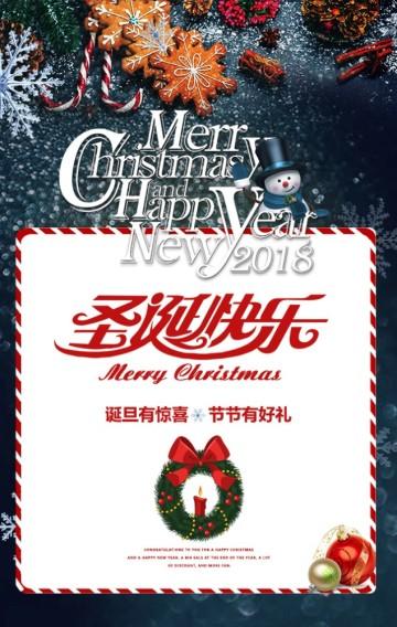 圣诞节商家店铺促销优惠活动