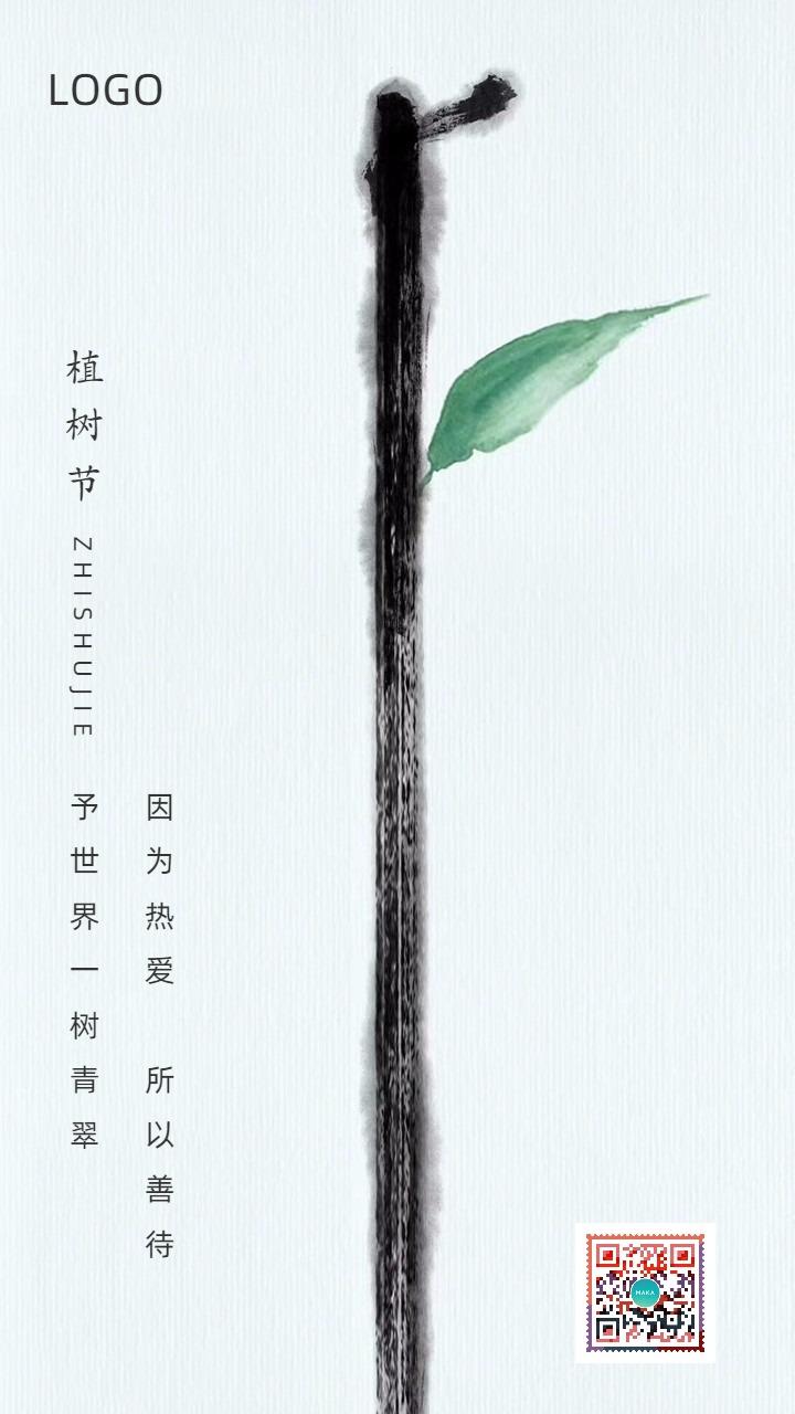 水墨风植树节312国际植树节植树节武汉加油公历节日宣传朋友圈海报日签通用版