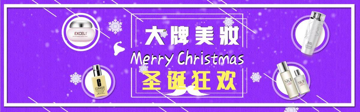 大牌美妆化妆品圣诞活动banner轮播图