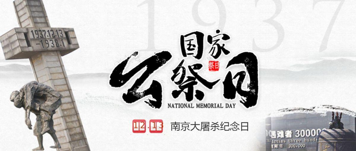 公家公祭日念经大屠杀纪念日微信公众号大图