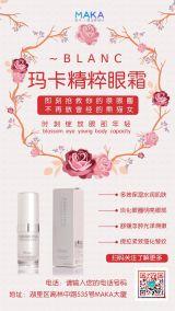 红色文艺护肤化妆品行业眼霜新品上新优惠大酬宾活动宣传通知海报