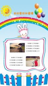 幼儿园儿童日常习惯爱好记录