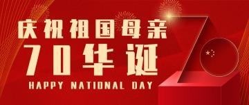 红色简约大气设计风格国庆节建国70周年祝贺宣传微信公众号大图