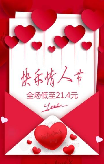 快乐情人节活动促销宣传H5模板红色浪漫时尚高端简约大气