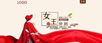 38妇女节女神节促销活动新版公众号封面图