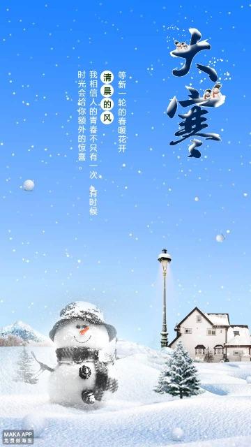 大寒节日海报