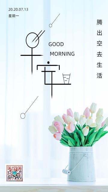 简约文艺小清新日签早安晚你好祝福励志晚安心情寄语企业宣传文化朋友圈手机壁纸海报