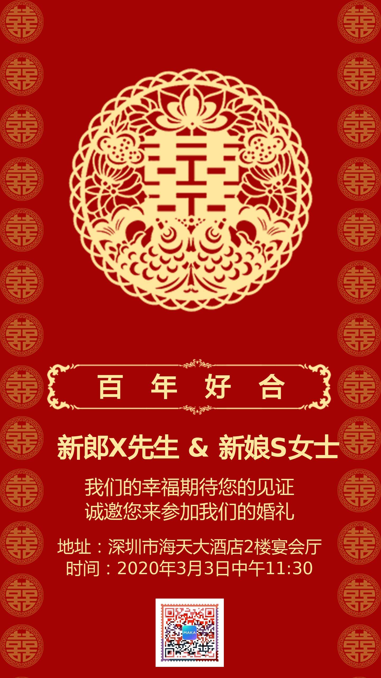 中国红喜庆百年好合婚礼邀请海报
