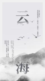 极简风格-云上海报