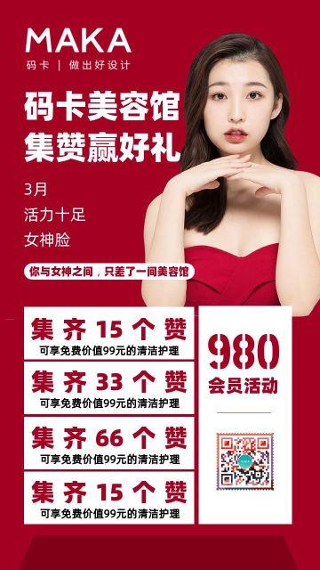 红色美容美业美发美体日常活动宣传海报