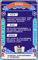 蓝色卡通考前冲刺课业辅导翻页H5