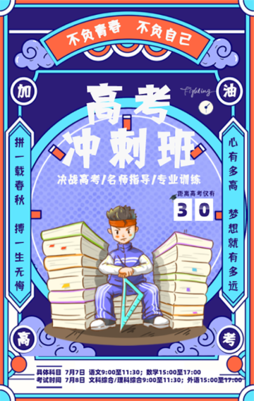 蓝色手绘漫画设计风格高考加油、高考冲刺班宣传活动H5