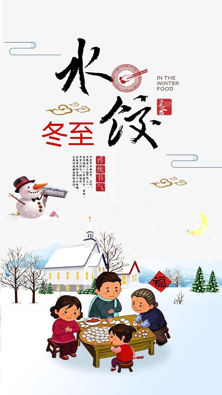 卡通手绘插画冬至节日海报图