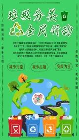 卡通手绘文艺清新绿色垃圾分类文化宣传海报