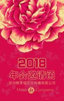2018企业年会邀请函、邀请函、会议邀请函、年度盛典邀请函