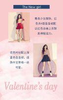 情人节活动的2月14表白