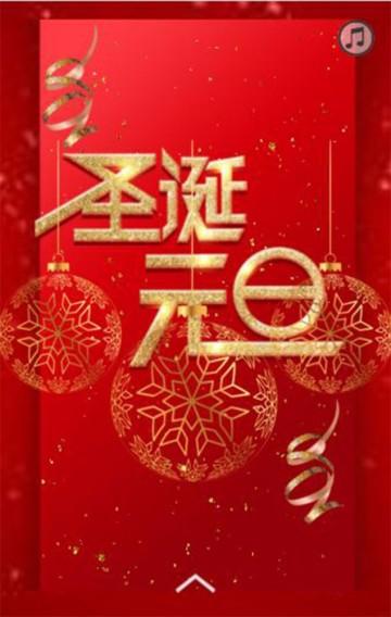 圣诞节元旦狂欢节 派对活动邀请函 音乐会舞会