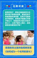 家庭教育主题讲座邀请函