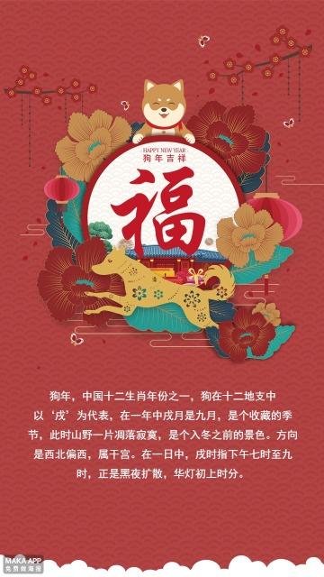 2018狗年春节红色寓意主图海报