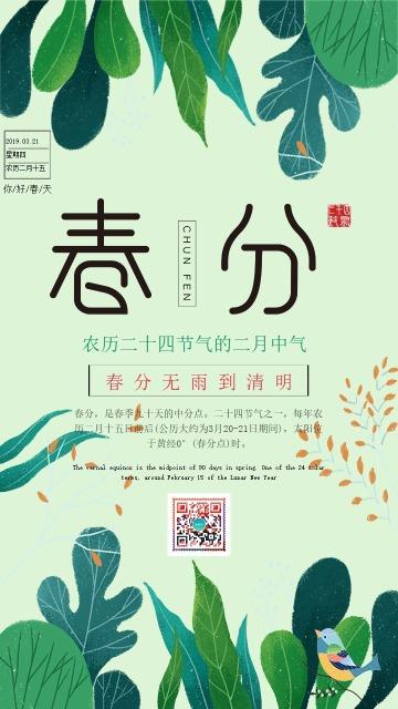清新文艺中国传统二十四节气之春分知识普及宣传海报