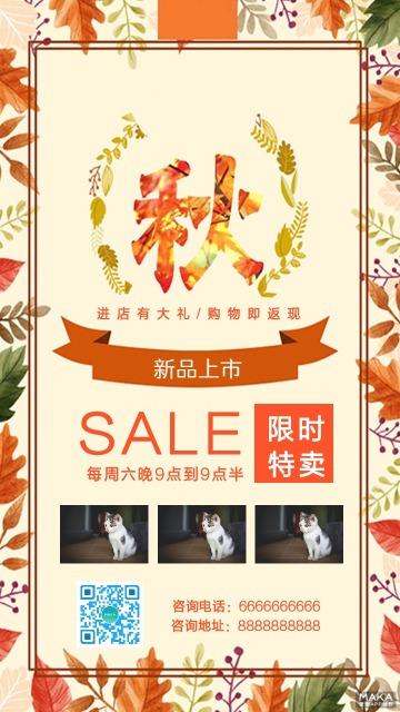 秋季上市 简约宣传海报