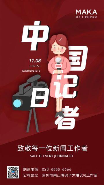 红色简约插画风格中国记者日公益宣传海报
