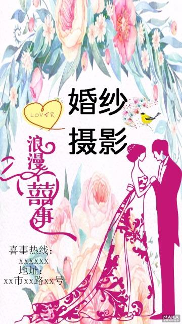 婚纱摄影机构宣传海报花