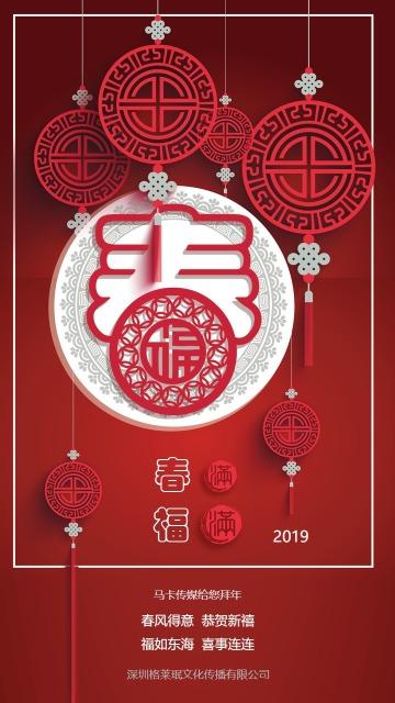 2019春福满满贺卡,拜年卡,祝福卡。红色系,喜庆吉祥。
