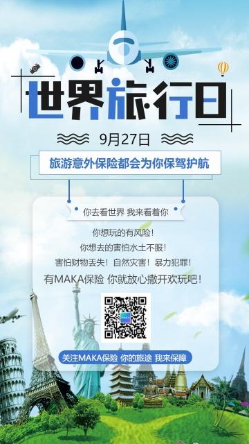 简约蓝色系世界旅游日旅游保险宣传海报