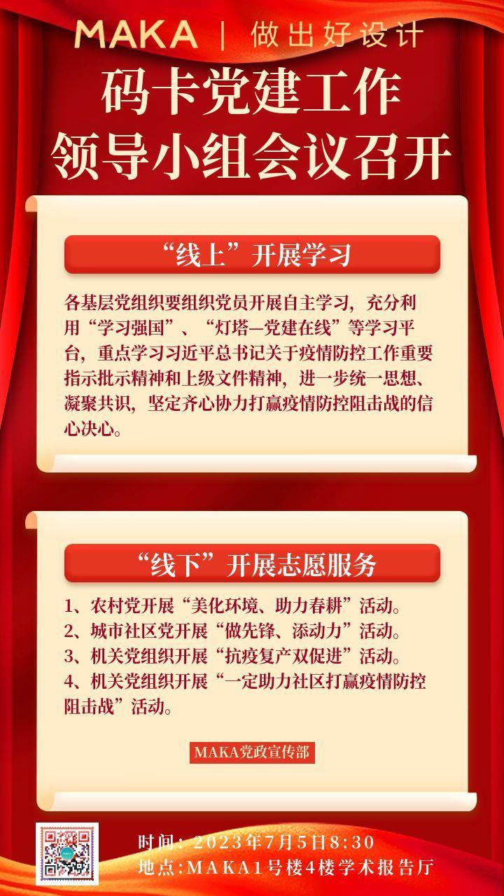 深红简约风党建工作会议邀请宣传海报