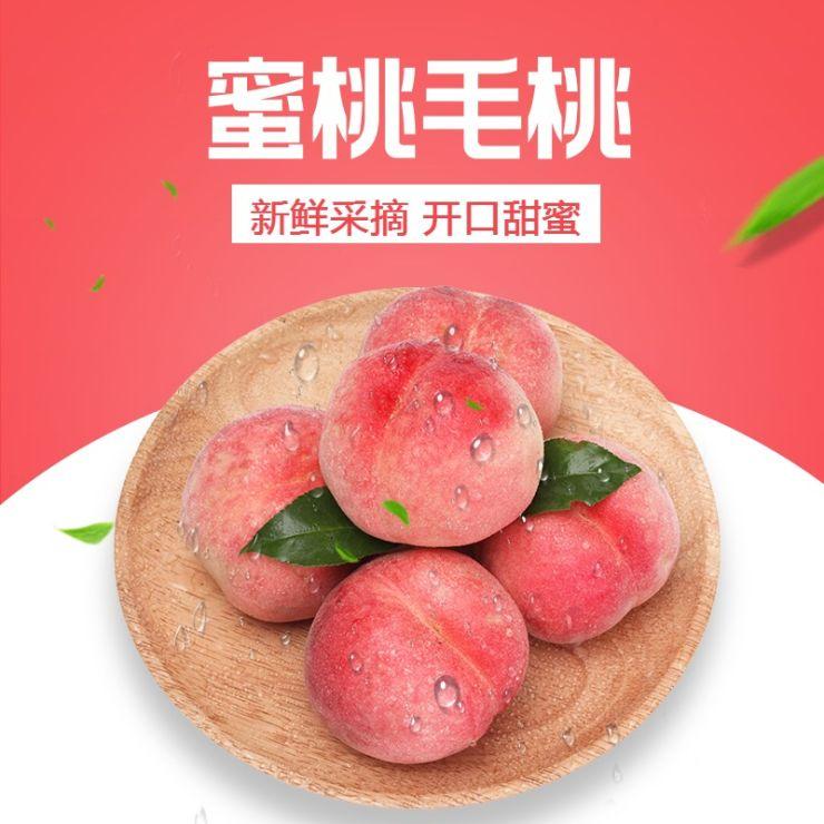 淘宝天猫水果桃子水蜜桃促销宣传电商主图