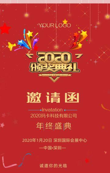 2020年鼠年中国红高端大气年终盛典动态邀请函H5