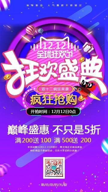 双12双十二年终促销打折活动年末促销电商促销特卖手机海报