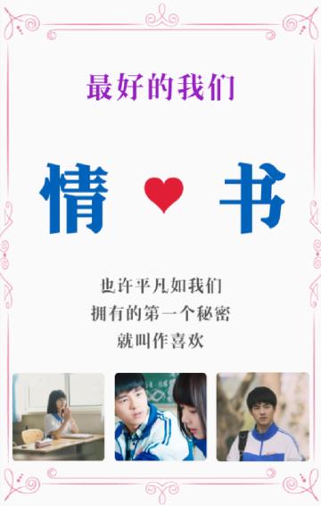 情侣相册/青春纪念册/表白情书/毕业相册/晒照