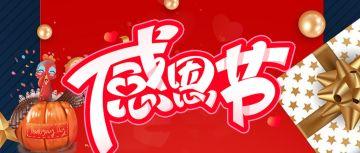 感恩节红色卡通微信公众号大图
