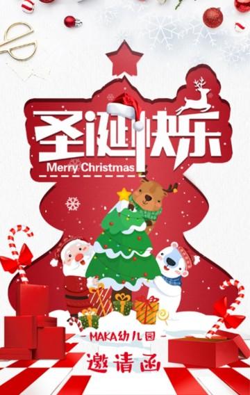 圣诞节圣诞快乐圣诞节活动邀请函圣诞节贺卡圣诞祝福邀请函圣诞节节日祝福节日祝福圣诞圣诞节活动模版幼儿园活动邀请圣诞节幼儿园亲子活动圣诞活动邀请
