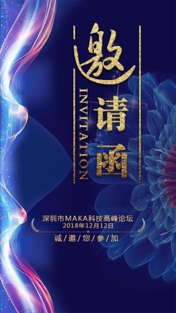 高端大气会议邀请函峰会邀请手机海报