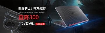 淘宝天猫电脑台式机笔记本电脑促销宣传电商banner