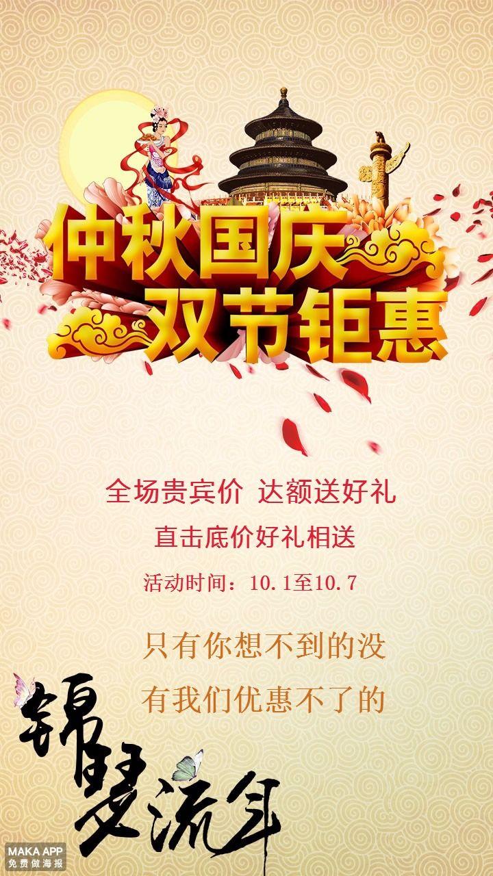 橙色复古中秋国庆双节商品促销海报