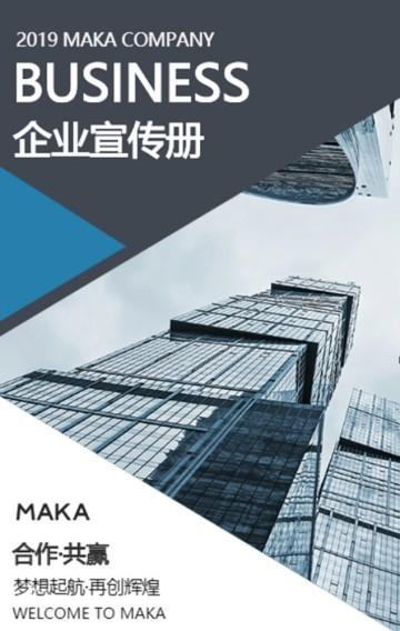 全行业通用蓝色商务大气企业宣传企业简介品牌推广招聘招商加盟宣传H5