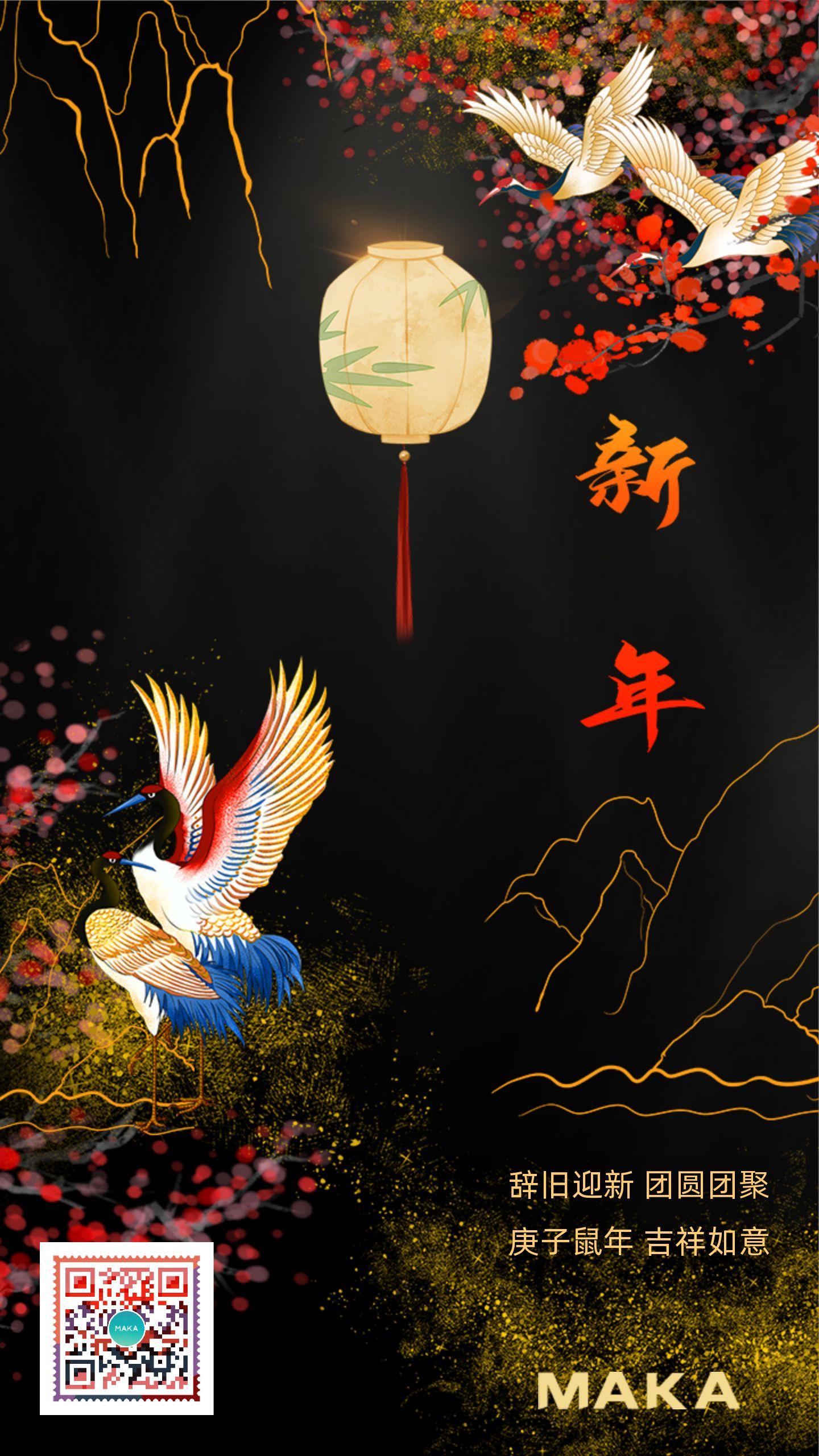 黑色中国风新年宣传海报