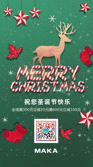 绿色简约大气圣诞节宣传海报