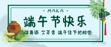 端午节简约风节日习俗科普宣传微信公众号封面大图
