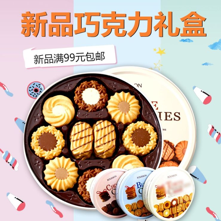 巧克力百货零售食品促销简约清新电商商品主图