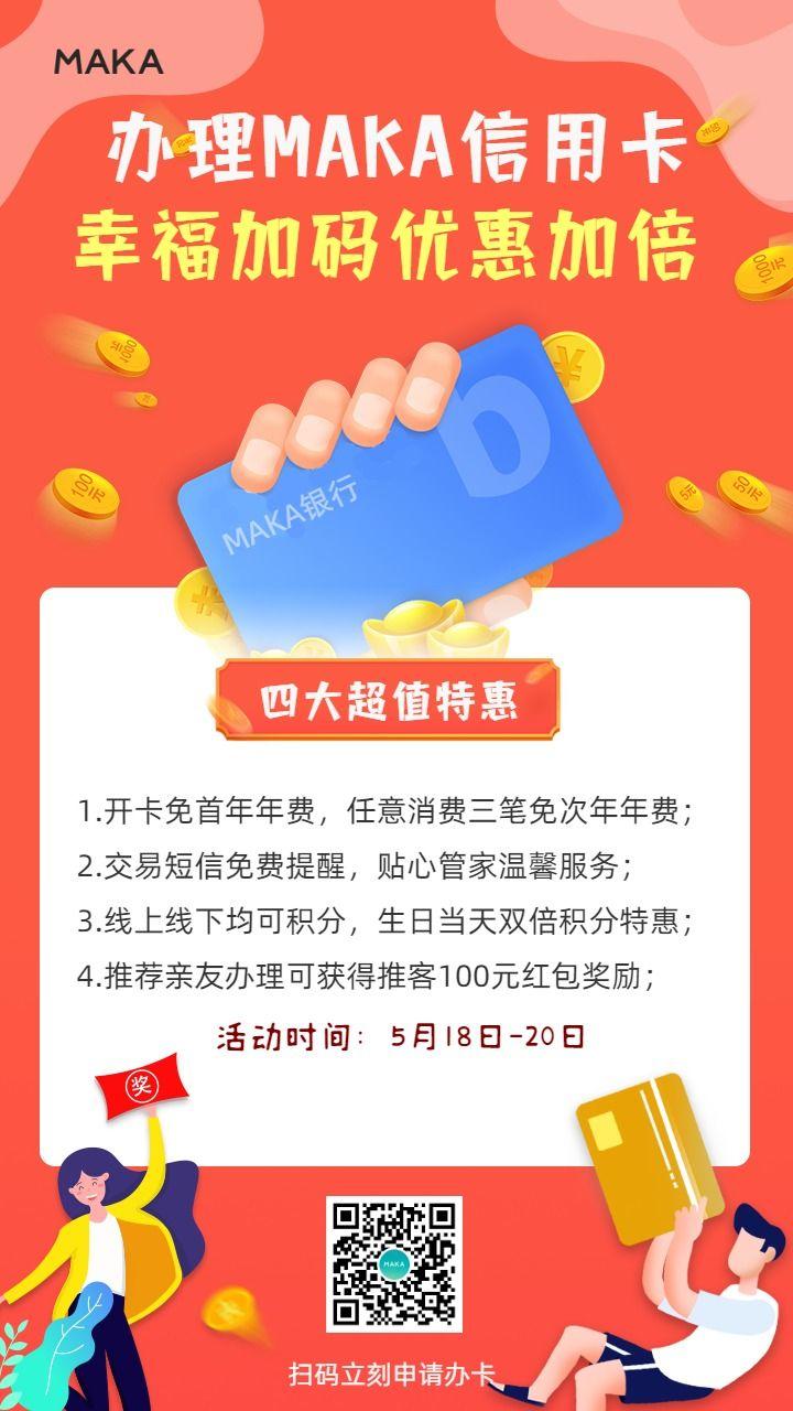信用卡办理活动宣传海报