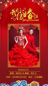 喜庆红色中式婚礼邀请函海报模板