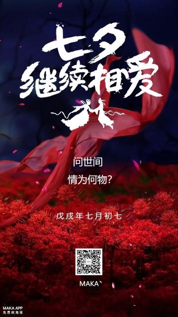 七夕继续相爱红色蓝色