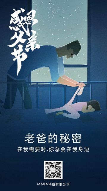 「父亲节」卡通插画感恩父亲节节日祝福手机海报