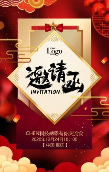 中国风红金地产家居会议会展邀请函H5模板