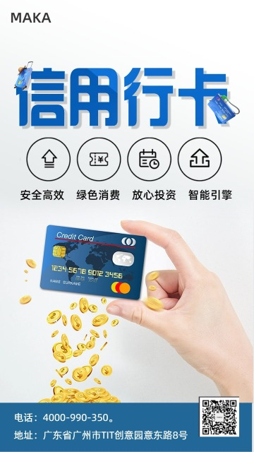 简约信用卡金融服务宣传手机海报模版